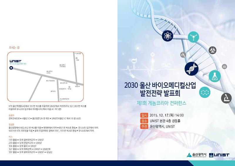 File:Biomedical Strategy and GenomeKorea Invitation pamplet 20151211.pdf